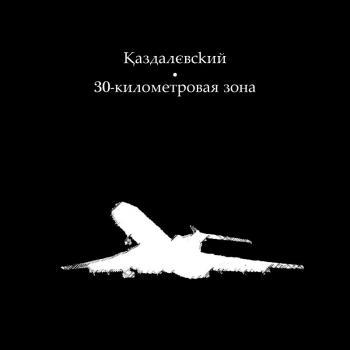 Kazdalevsky - 30-километровая зона [2010 remaster]